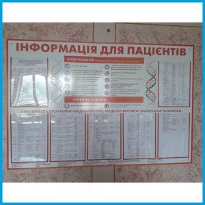 стенд для лікарні, пост медичної сестри, стенд для медсестри, купити, замовити, стенд для больницы, пост медицинской сестры, стенд для медсестры, купить, заказать, Україна, Украина, стоматолог, стоматолог, інформаційний стенд, стенд для інформації, стенд для пацієнтів, информационный стенд, стенд для информации, стенд для пациентов, санбюлетень, санбюлетень, графік роботи лікарів, графік прийому хворих, график работы врачей, график приема больных, стенди для амбулаторій, амбулаторія, оформлення лікарні, стенды для амбулаторий, амбулатория, оформление больницы, вивіска, табличка, вывеска, табличка, інформаційна дошка, інформаційні дошки, информационная доска, информационные доски,  перша домедична допомога, серцево-легенева реанімація, допомога при переломах, алгоритм дій, допомога при пораненні, перев'язка, перев'язування, штучна вентиляція легень, ШВЛ, первая домедицинская помощь, сердечно-легочная реанимация, помощь при переломах, алгоритм действий, помощь при ранении, перевязка, искусственная вентиляция легких, ИВЛ,  як мити руки, техніка миття рук, правила миття рук, чисті руки, как мыть руки, техника мытья рук, правила мытья рук, чистые руки,  карантин, корона-вірус, COVID 19, ковід 19, техніка миття рук, використані маски, правила дезінфекції рук, правила при кашлі, карантин, экзамены во время карантина, корона-вирус, ковид 19, техника мытья рук, использованные маски, правила дезинфекции рук, правила при кашле,  грип, туберкульоз, вакцинація, дифтерія, коронавірус; грипп, туберкулез, вакцинация, дифтерия, коронавирус;  кров, згортання крові, виникнення груп крові, резус фактору, еритроцити, лейкоцити, функції, нейтрофіли, еозинофіли, базофіли, лімфоцити, моноцити, тромбоцити; кровь, свертываемость крови, возникновение групп крови, резус фактора, эритроциты, лейкоциты, функции, нейтрофилы, эозинофилы, базофилы, лимфоциты, моноциты, тромбоциты;  Програма медичних гарантій, МОЗ, Національна служба здоров'я України, медичні плакати, як скористатися програмою, що т